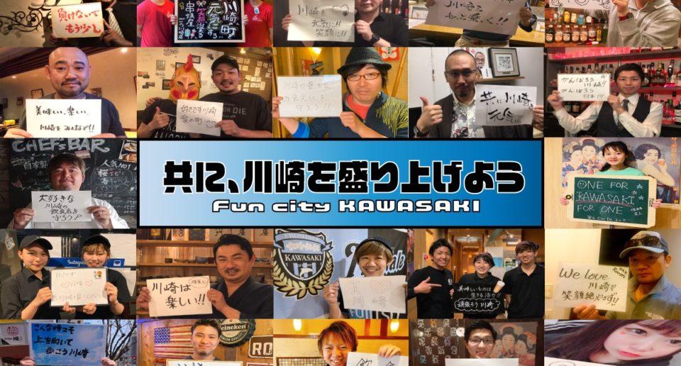 【がんばろうカワサキ『サキ盛り!!』】飲食店で街を守るクラウドファンディングを実施します!
